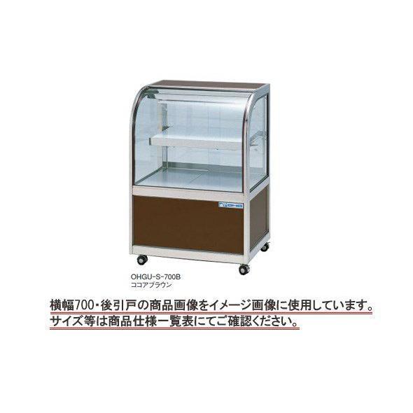 送料無料 新品 大穂 冷蔵ショーケース後引戸 OHGU-Sf-1800B
