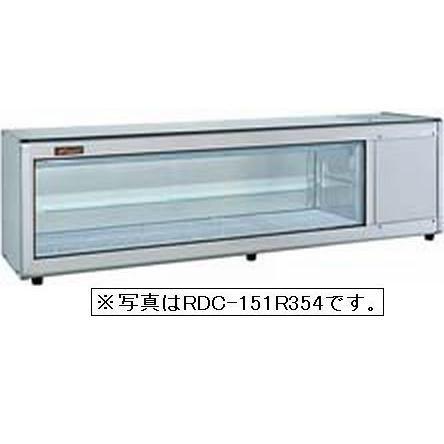 送料無料 新品 ネスター 冷蔵ディスプレイケース 両面スライド(78L 右ユニット)RDC-151R354B