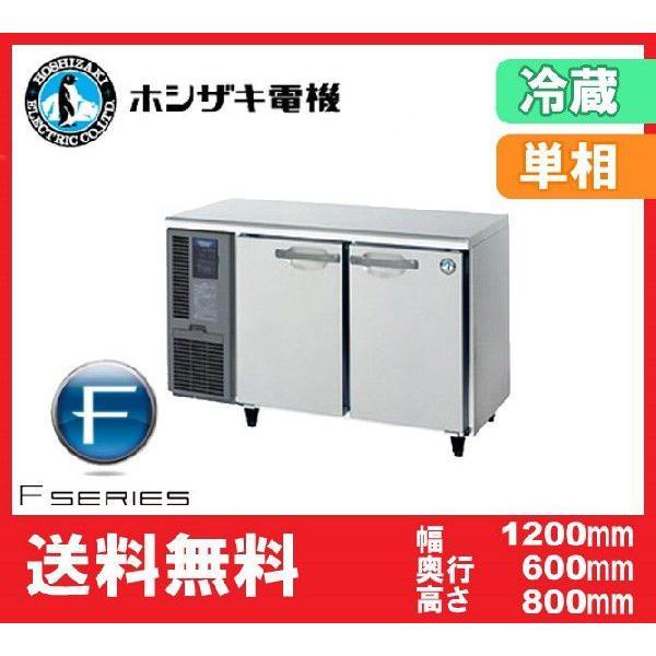 業務用冷蔵庫コールドテーブルW1200ホシザキ 新品 ヨコ型 RT-120SNF-E