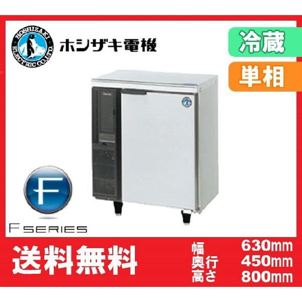 業務用冷蔵庫コールドテーブルW630ホシザキ 新品 ヨコ型 RT-63PTE1