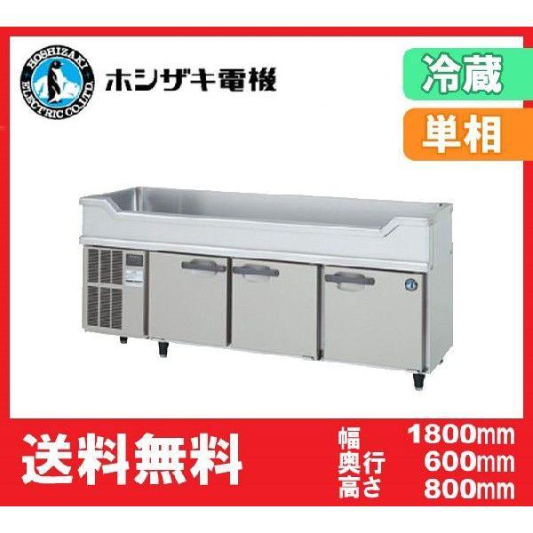 送料無料 新品 ホシザキ 舟形シンク付 コールドテーブル RW-180SNC