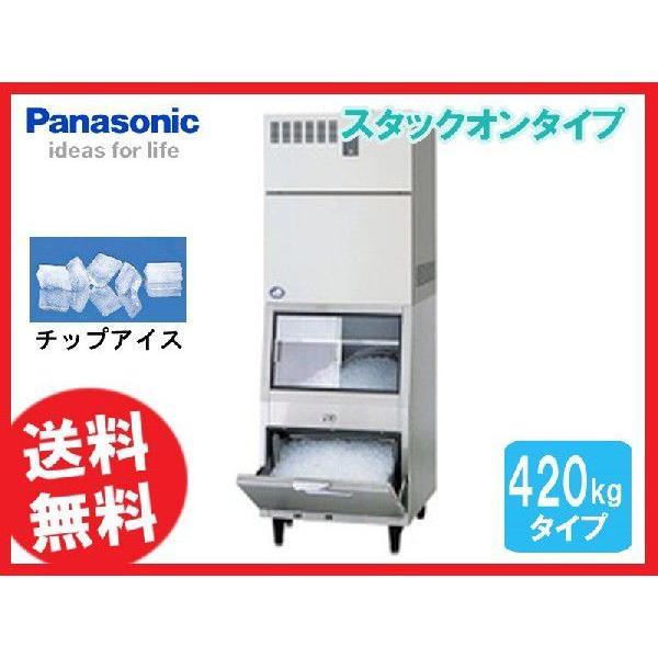 送料無料 新品 パナソニック(旧サンヨー) チップアイス製氷機 420K SIM-C420YN-FXB
