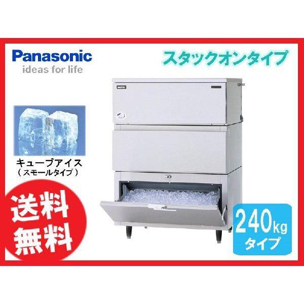 送料無料 新品 パナソニック(旧サンヨー) 製氷機 240K SIM-S240WTS-HB2 (200V)