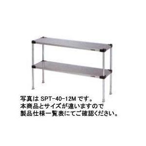 送料無料 新品 マルゼン 上棚(可変仕様) W1800*D400*H865 SPT40-18L