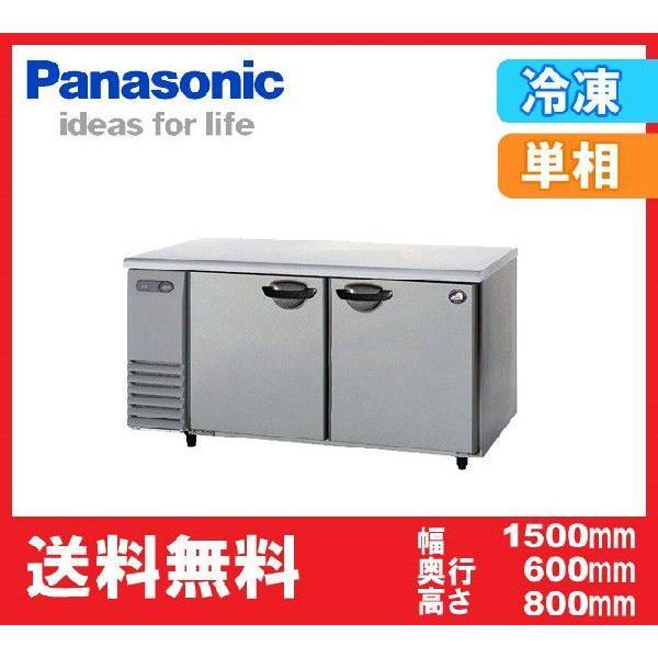 送料無料 新品 パナソニック(旧サンヨー) コールドテーブル冷凍庫 SUF-G1561SA (旧 SUF-G1561SB)