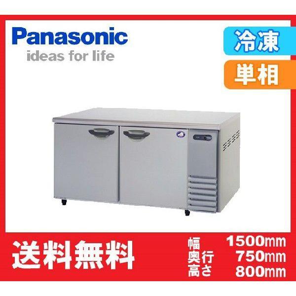 送料無料 新品 パナソニック(旧サンヨー) コールドテーブル冷凍庫 SUF-K1571SA-R (旧 SUF-G1571SB-R)