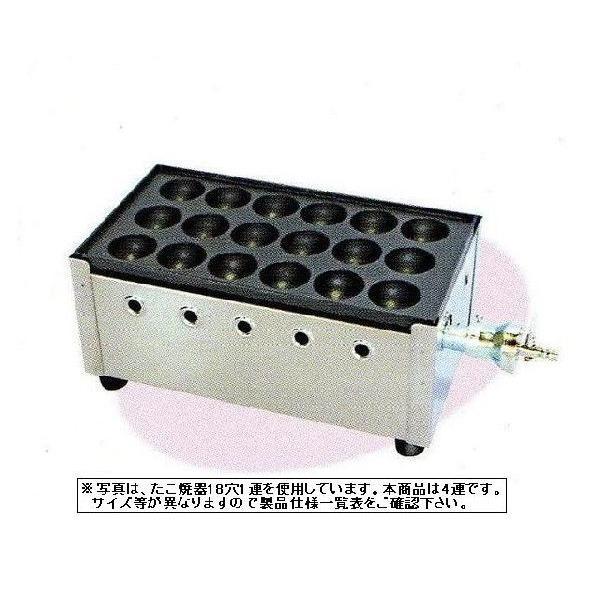 送料無料 新品 たこ焼器 18穴4連