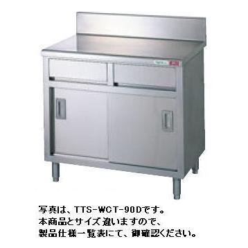 送料無料 新品 タニコー 引出付調理台 (バックガードあり) W1800*D600*H850 TA-WCT-180D