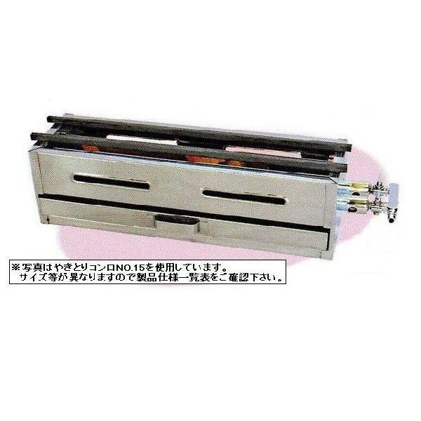 送料無料 新品 やきとりコンロ バーナー2本 W400×D135×H130 No.13