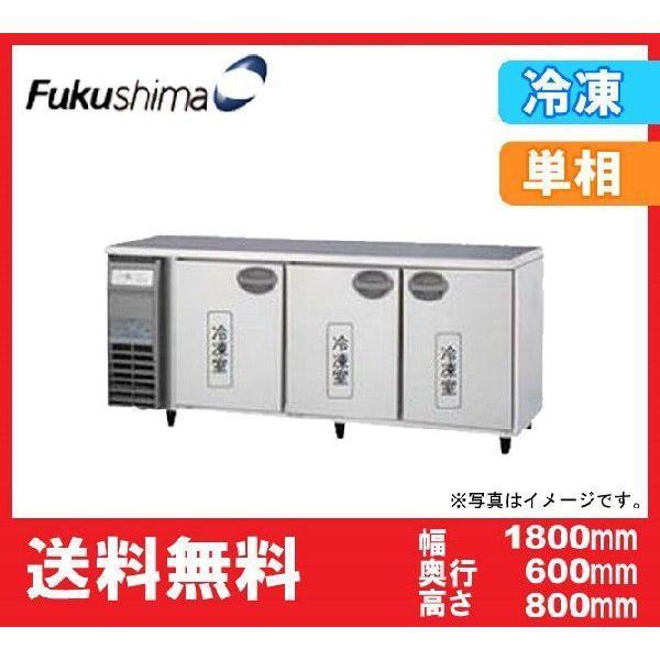 送料無料 新品 フクシマ コールドテーブル冷凍庫 (3枚扉) YRC-183FE2