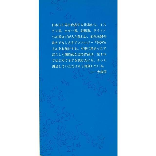 NOVA 2 書き下ろし日本SFコレクション―河出文庫/バーゲンブック ...