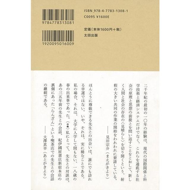 二千年紀の社会と思想/バーゲンブック{見田 宗介 他太田出版 哲学 宗教 ...