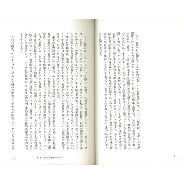 理想の村マリナレダ/バーゲンブック{ダン・ハンコックス太田出版 文芸 ...