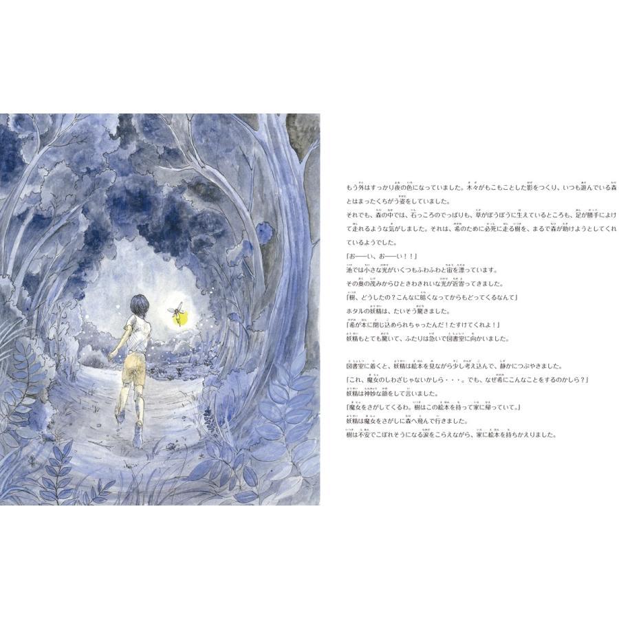 絵本 オリジナル プレゼント 贈呈 土産 小学校低学年向け 幼児向け 【きぼうのもり-kibounomori-】メール便対応可|kiuchiya|04