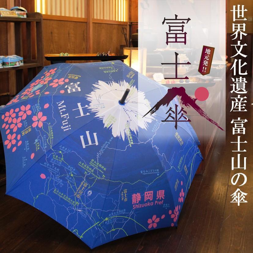 【きうち屋】富士傘(大人用)【富士山傘・土産】|kiuchiya