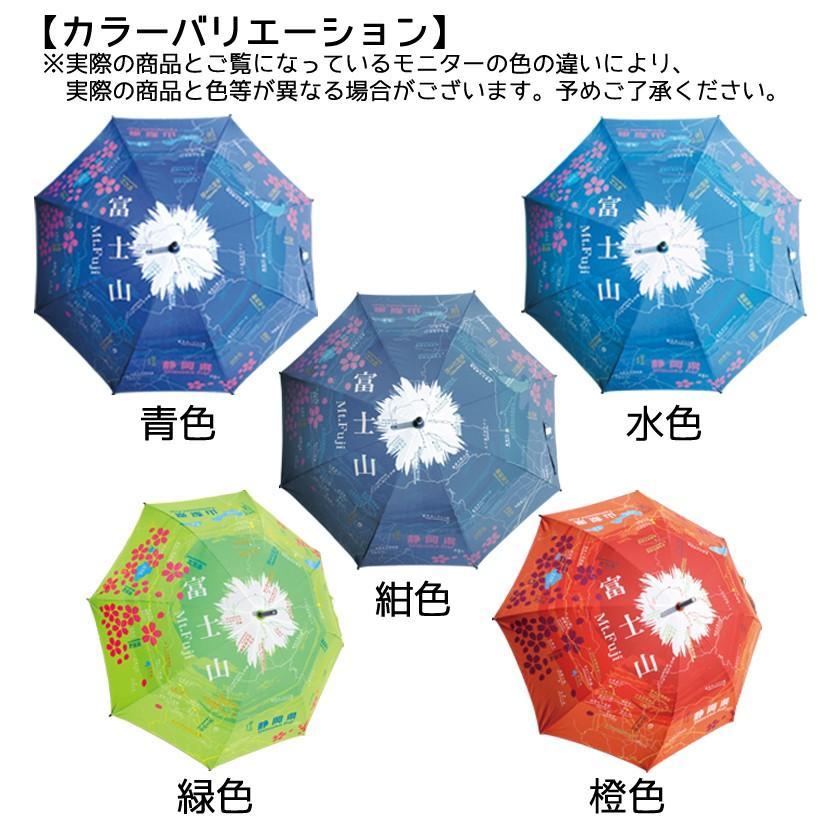 【きうち屋】富士傘(大人用)【富士山傘・土産】|kiuchiya|02