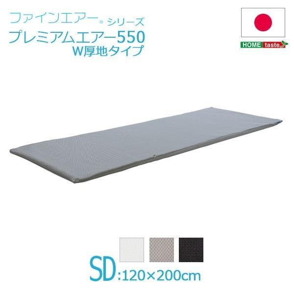 【直送】高反発マットレス/寝具 〔セミダブル グレー〕 スタンダード W厚地型 洗える 日本製 体圧分散 耐久性 『プレミアムエアー550』 『プレミアムエアー550』