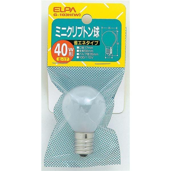 【直送】(業務用セット) ELPA ミニクリプトン球 ミニクリプトン球 電球 40W形 E17 ホワイト G-103H(W) 〔×30セット〕