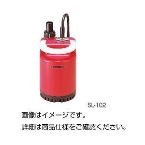 【直送】水中ポンプ SL-102