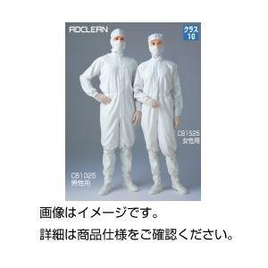 【直送】クリーンスーツ(前ファスナー)CB1025男LL