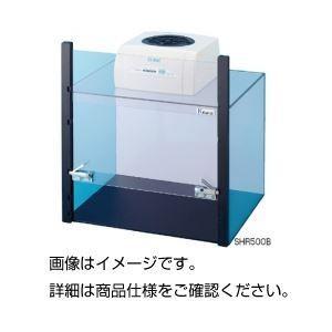 【直送】簡易クリーンスペース SHR500B
