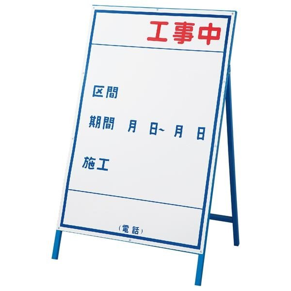 【直送】工事用標識(工事用看板) 工事中 工事-3(大) 工事-3(大) 工事-3(大) 53f