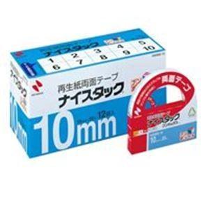 【直送】(業務用10セット) ニチバン 両面テープ ナイスタック 〔幅10mm×長さ20m〕 12個入り NWBB-10