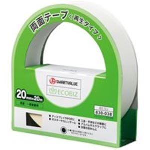 【直送】(業務用10セット) ジョインテックス 両面テープ〔再生〕20mm×20m10個 B572J-10