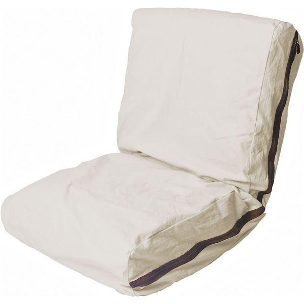 【直送】帆布ソファ(リクライニングチェア/フロアチェア) 低反発 座面高17cm 『HANPU』 『HANPU』 洗えるカバー アイボリー