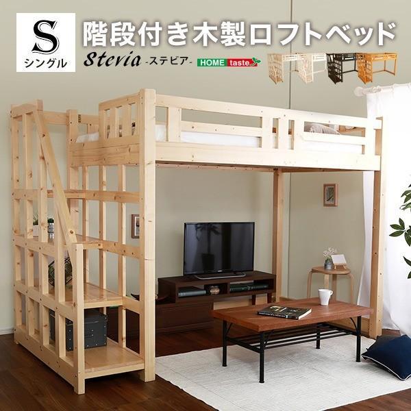 【直送】階段付き ロフトベッド/寝具 シングル (フレームのみ) ホワイトウォッシュ 木製 収納スペース付き 通気性 ベッドフレーム