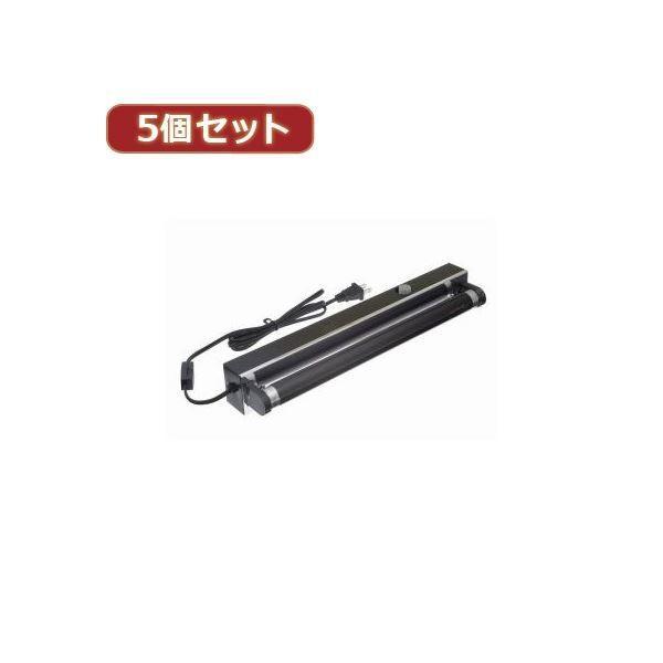 【直送】YAZAWA 5個セットブラックライト照明器具60Hz用 BL1060X5