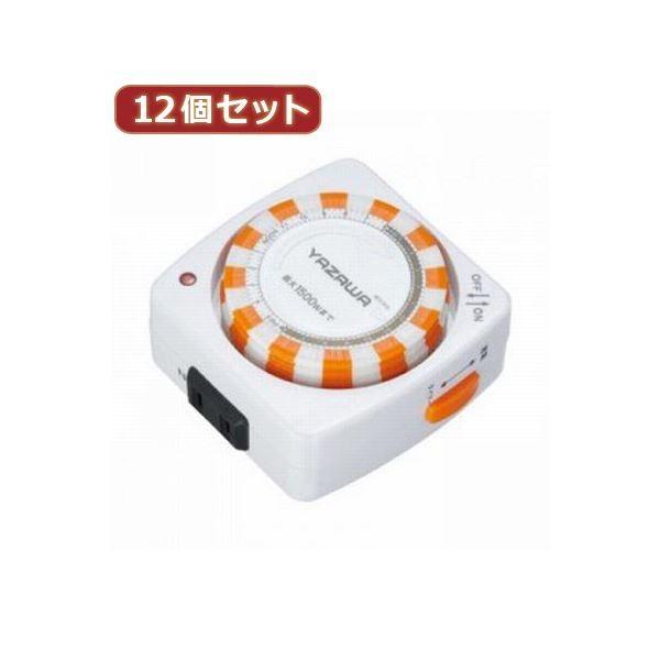 【直送】YAZAWA 12個セット 24時間タイマーコンセント Y02SHT151WHX12