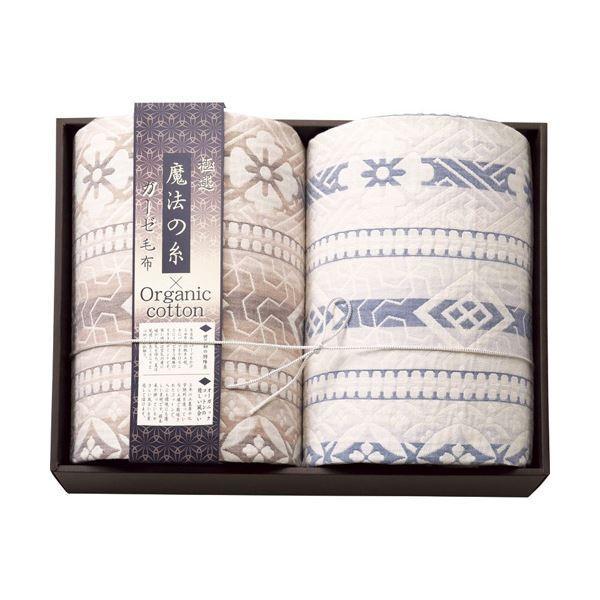 【直送】極選魔法の糸×オーガニック プレミアム三重織ガーゼ毛布2P L2083075 L2083075 L3072577