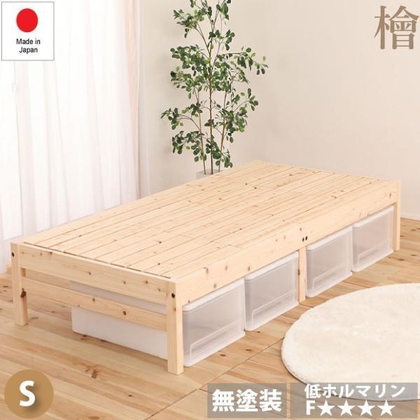 【直送】国産檜 宮無しタイプ 宮無しタイプ シングルサイズ 天然木材檜ベッド〔代引不可〕