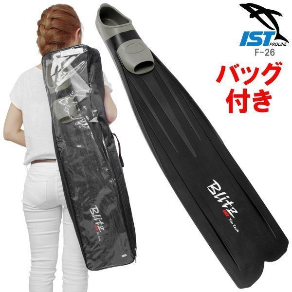 【本物保証】 フリーダイビングフィン ブラック/ロングフィン 〔Mサイズ〕 ブラック バッグ付き 『Blirz 『Blirz ISTPROLINE F-26』 バッグ付き 〔スピアフィッシング〕, アンドロメダ:630db10e --- airmodconsu.dominiotemporario.com