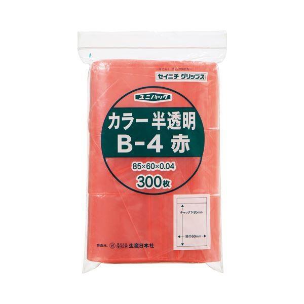 【直送】 セイニチ チャック付袋 ユニパックカラー 半透明 ヨコ60×タテ85×厚み0.04mm 赤 B-4アカ 1パック(300枚) 〔×10セット〕
