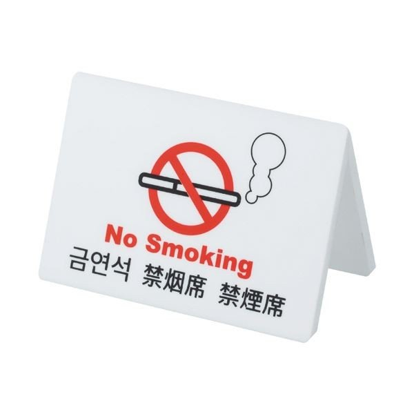 【直送】 クルーズ ユニバーサルテーブルサイン禁煙席 CRT30802 1個 〔×10セット〕