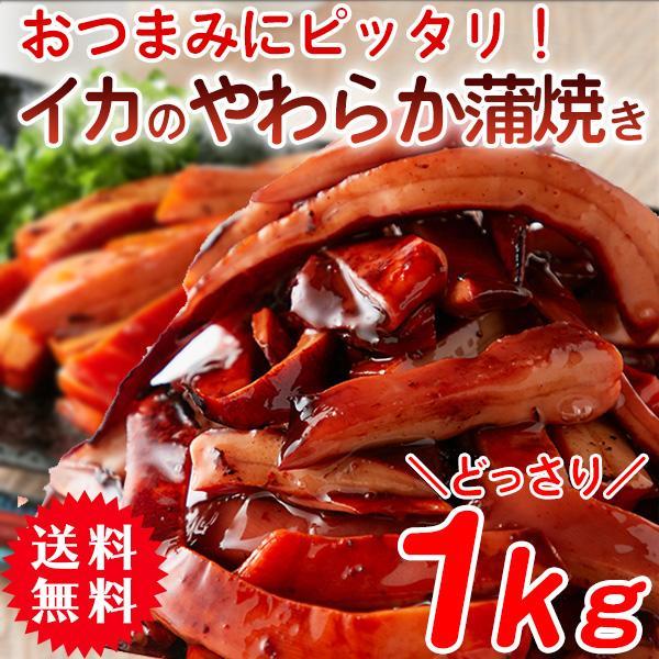 業務用 イカのやわらか蒲焼き 烏賊 かば焼き イカ焼き 肉厚 おかず おつまみ 食品 食べ物 1kg