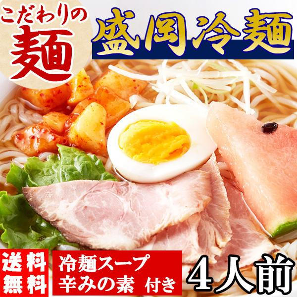盛岡冷麺 もりおか 冷麺 お取り寄せ ポイント消化 送料無 食品 4食スープ付き(100g×4袋)〔メール便出荷〕|kiwami-honpo