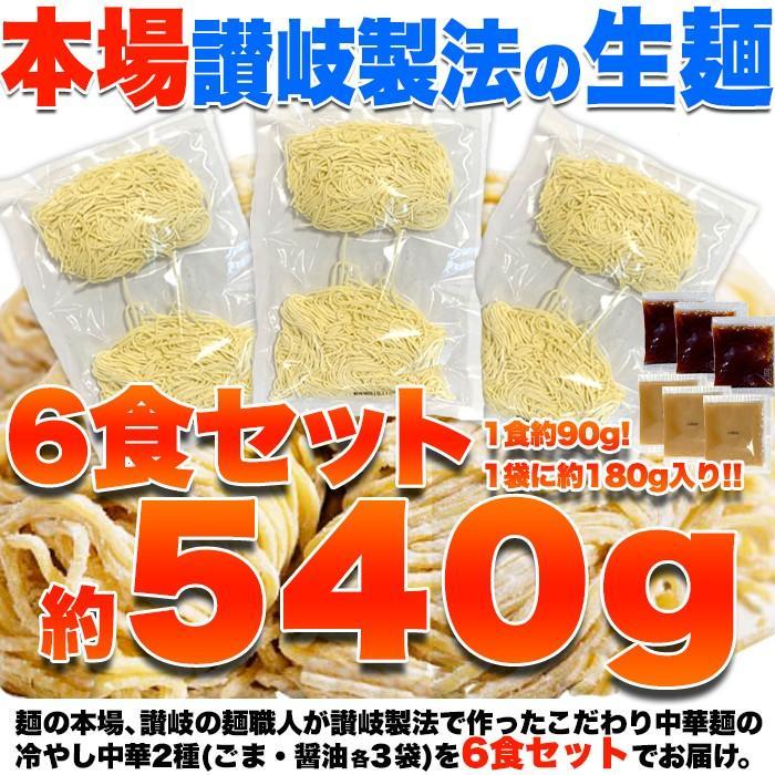 冷やし中華 生麺 お取り寄せ ポイント消化 送料無 たれ付き 2種6食 セット (レモン醤油・ごま) 〔メール便出荷〕|kiwami-honpo|02