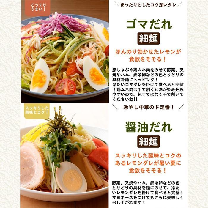 冷やし中華 生麺 お取り寄せ ポイント消化 送料無 たれ付き 2種6食 セット (レモン醤油・ごま) 〔メール便出荷〕|kiwami-honpo|04