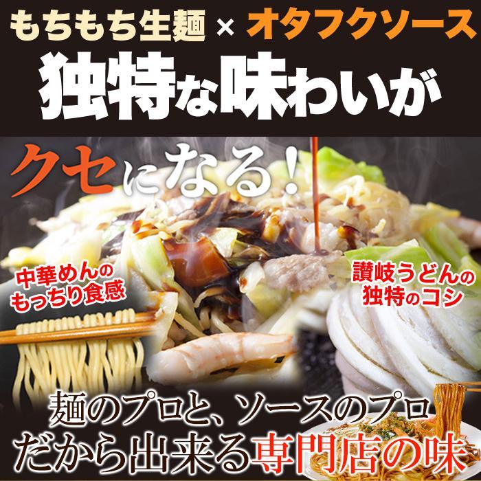 焼きそば やきそば オタフクソース 生めん 生麺 本格 ソース付き ポイント消化 送料無料 5食(90g×5)|kiwami-honpo|03