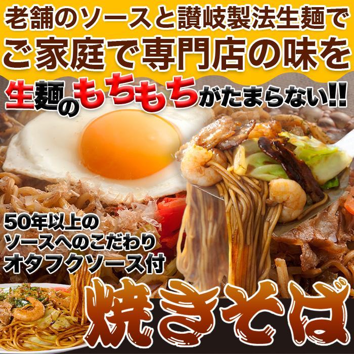 焼きそば やきそば オタフクソース 生めん 生麺 本格 ソース付き ポイント消化 送料無料 5食(90g×5)|kiwami-honpo|04