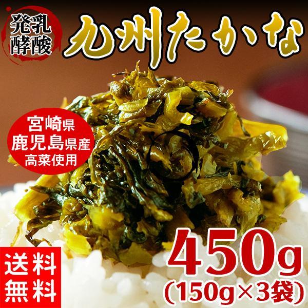 高菜 たかな 九州たかな 漬物 ふりかけ おかず ご飯のお供 食品 送料無料 お取り寄せ 日本製 国産 しょうゆ漬 450g(150g×3) 〔メール便出荷〕 kiwami-honpo
