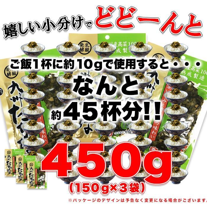 高菜 たかな 九州たかな 漬物 ふりかけ おかず ご飯のお供 食品 送料無料 お取り寄せ 日本製 国産 しょうゆ漬 450g(150g×3) 〔メール便出荷〕 kiwami-honpo 02