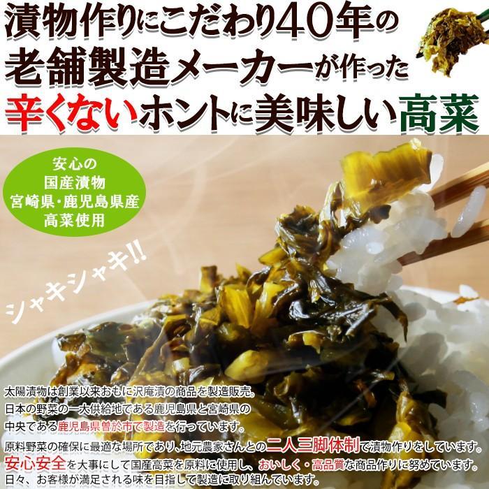 高菜 たかな 九州たかな 漬物 ふりかけ おかず ご飯のお供 食品 送料無料 お取り寄せ 日本製 国産 しょうゆ漬 450g(150g×3) 〔メール便出荷〕 kiwami-honpo 03