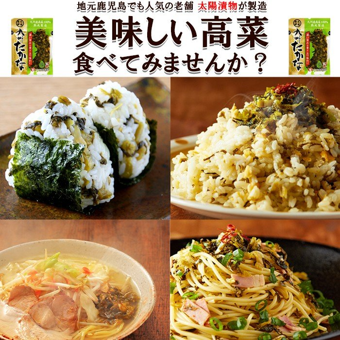 高菜 たかな 九州たかな 漬物 ふりかけ おかず ご飯のお供 食品 送料無料 お取り寄せ 日本製 国産 しょうゆ漬 450g(150g×3) 〔メール便出荷〕 kiwami-honpo 06