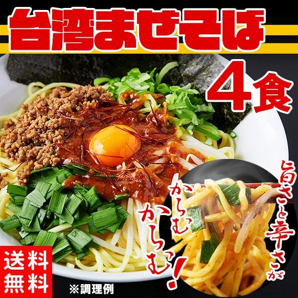 台湾まぜそば ピリ辛 ポイント消化 送料無料 食品 お試し セール 4食(90g2食×2袋)〔メール便出荷〕|kiwami-honpo