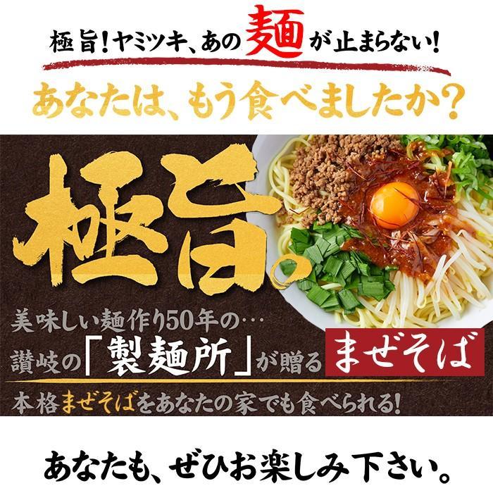 台湾まぜそば ピリ辛 ポイント消化 送料無料 食品 お試し セール 4食(90g2食×2袋)〔メール便出荷〕|kiwami-honpo|02