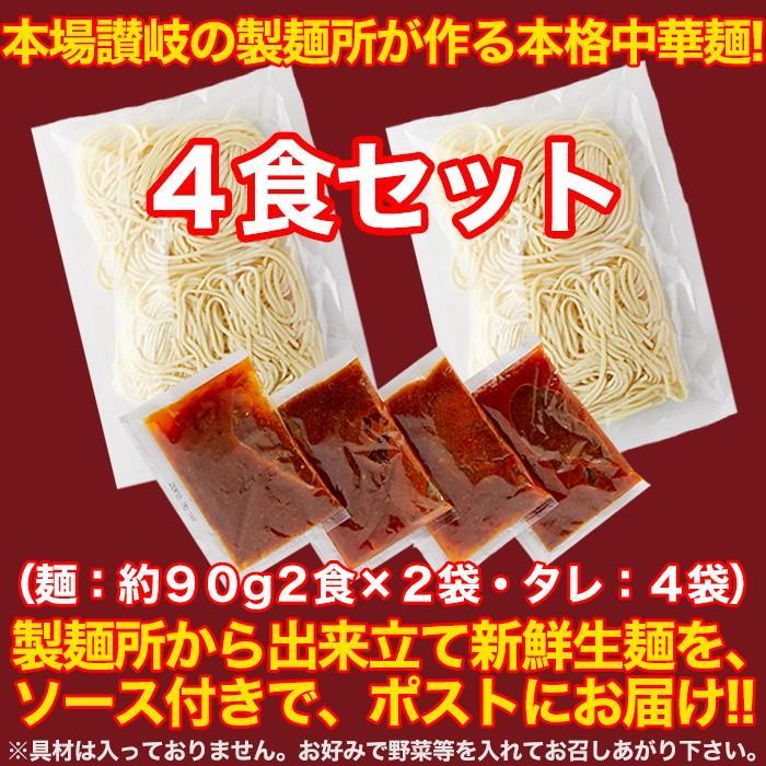 台湾まぜそば ピリ辛 ポイント消化 送料無料 食品 お試し セール 4食(90g2食×2袋)〔メール便出荷〕|kiwami-honpo|06